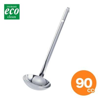 エコクリーン 18-8レードル柄お玉 90cc (W溶接)