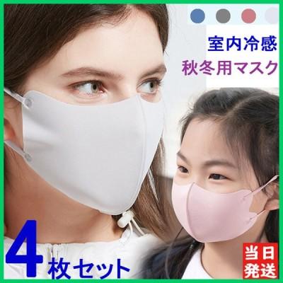 4枚セット!冷感マスク 大きめ 冷感 大人用 子供用 小さめ 冷感マスク 長さ調整可 血色マスク チークマスク ひんやり  大きいサイズ さいサイズ 無地 グレー