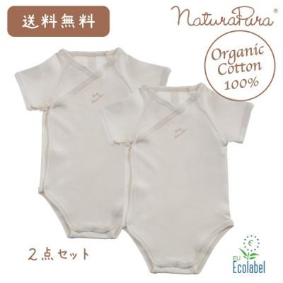 ベビー 肌着 半袖 2枚組 naturapura ナチュラプラ オーガニックコットン100% ボディ ロンパース
