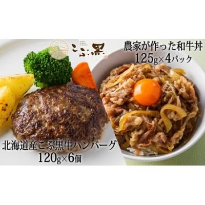 北海道産【こぶ黒】農家が作った和牛丼&ハンバーグセット