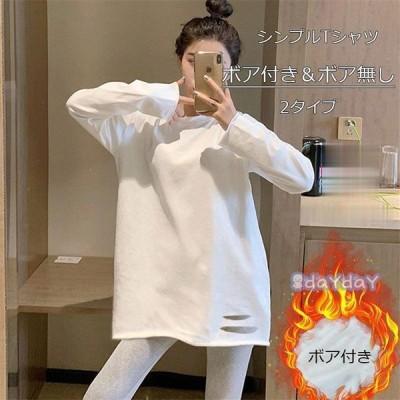 tシャツ プルオーバー ホワイト ワイシャツ カットソー 長袖 秋冬 ゆったり ロング ボア付き 裏微起毛 トップス コーデ 白 モコモコ あったかい 着こなせ