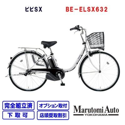 電動自転車 パナソニック 軽快車 お買い物 26型 2021年モデル ビビSX シャイニーシルバー BE-ELSX632