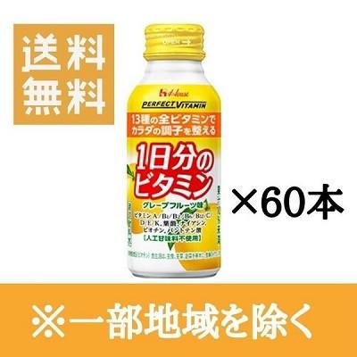 ハウスウェルネス 1日分のビタミン グレープフルーツ味 120ml×60本