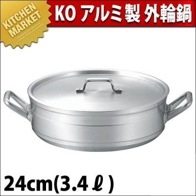 外輪鍋 アルミ KO 超耐久型 24cm (3.4L)