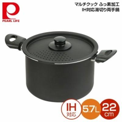 パール金属 マルチクック ふっ素加工IH対応湯切り両手鍋22cm HB-4918