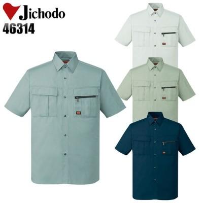 作業服 春夏用 作業着 半袖シャツ 自重堂Jichodo46314