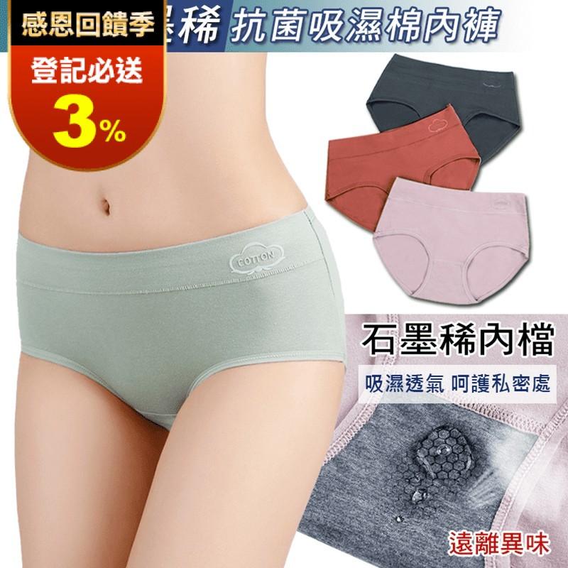 石墨稀抗菌吸濕棉內褲