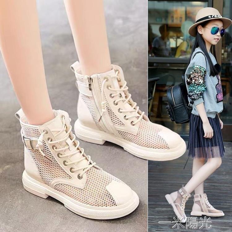 女童馬丁靴英倫風網靴2021春夏季新款兒童靴子時尚短靴公主靴網靴