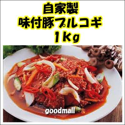 *韓国食品*【クール便100】自家製 味付豚プルコギ 1kg [デボラ]