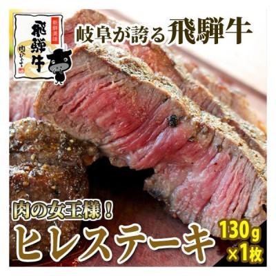 肉 牛肉 ステーキ 飛騨牛ひれステーキ130g×1枚 グルメ ヒレ フィレ 和牛 赤身