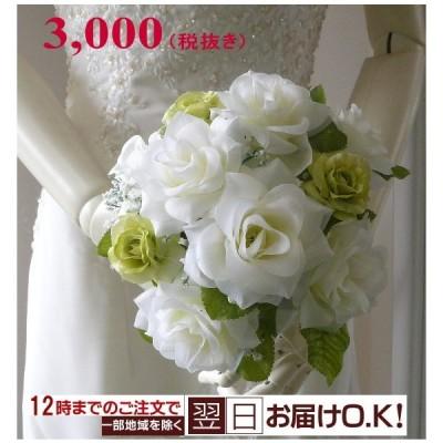 ウエディングブーケ ブライダルブーケ 造花ブーケ/トス用ホワイト&グリーンローズ