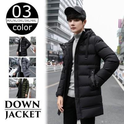【セール】ダウンジャケット メンズ ダウンコート SI 中綿ジャケット アウター 無地 ロング丈 フード付き 軽量 冬防寒 防風 3色選択可