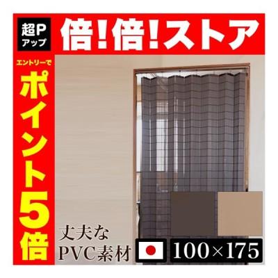 カーテン 100cm 日本製 間仕切り カーテン ブラウン 室内 丈夫