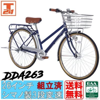自転車 100%完成車 シティサイクル シマノ製変速 オートライト 26インチ 本体 子ども乗せ 子供乗せ チャイルドシート装着可能 送料無料 地域限定 DDA263