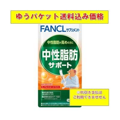【ゆうパケット送料込み】ファンケル 中性脂肪サポート 20日分