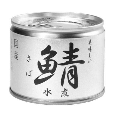 伊藤食品 美味しい鯖 水煮 190g