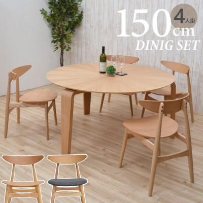 幅150cm ダイニングテーブルセット 丸テーブル 5点セット イス4脚 光線張り sbmr150-5-marut351ok ナチュラルオーク色/NA-OAK 4人 アウトレット 大型品 36s-4k