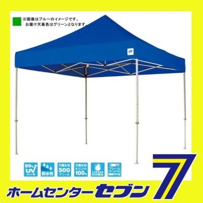 テント DXA25GR デラックスシリーズ グリーン (2.5m×2.5m) アルミ イージーアップテント [dxa25gr 簡単 軽量 アウトドア イベント 屋外 野外 日除け]