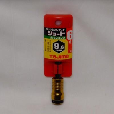 SDソケット ショート ボールロック 六角 9.6mm
