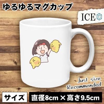フレーフレー おもしろ マグカップ コップ 陶器 可愛い かわいい 白 シンプル かわいい カッコイイ シュール 面白い ジョーク ゆるい プレゼント プレゼント ギ