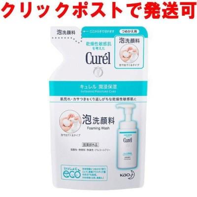 花王 キュレル 泡洗顔料 130ml(詰め替え用) / 医薬部外品