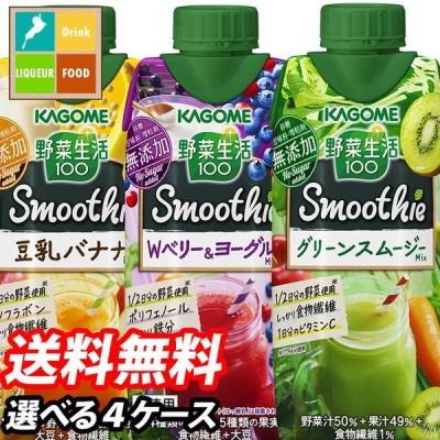 【送料無料】カゴメ 野菜生活100 Smoothie 12本単位で選べる合計48本セット【4ケース】【野菜ジュース】【選り取り】【よりどり】【スムージー】