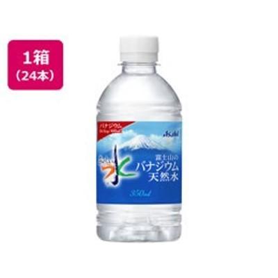 アサヒ/おいしい水 富士山のバナジウム天然水 350ml 24本