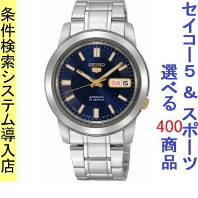 腕時計 メンズ セイコー5(SEIKO5)ベース オートマチック 曜日・日付表示 ステンレスベルト シルバー/ネイビー色 1215NKK11K1 / 当店再検品済