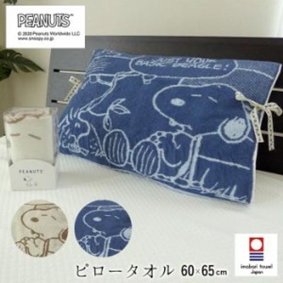 日本製 スヌーピー 今治 ピロータオル 60×65cm 西川 まくらカバー 枕カバー 今治タオル M便1 TT91253620