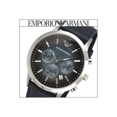 (5年保証) (クリアランス)時計 エンポリオアルマーニ メンズ (AR2473) ブルー×シルバー ネイビーレザー 父の日