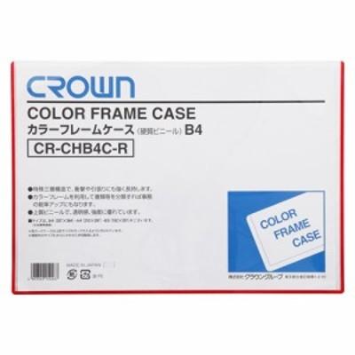 クラウン カラーフレームケース B4 赤 1 枚 CR-CHB4C-R 文房具 オフィス 用品
