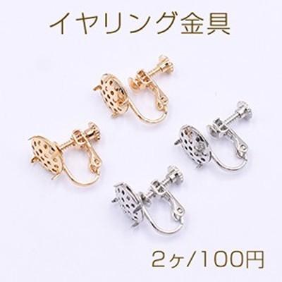 イヤリング金具 おわん型 10mm シャワー付き【2ヶ】