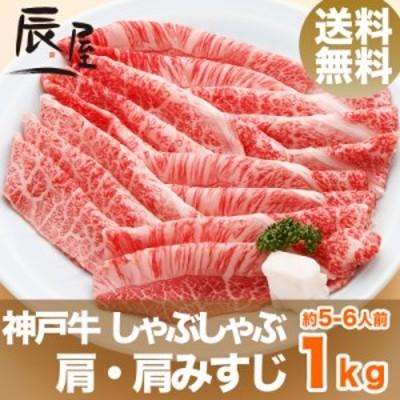 神戸牛 しゃぶしゃぶ肉 肩・肩みすじ 1kg(約5-6人前) 送料無料  冷蔵