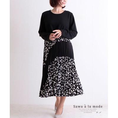 【サワアラモード】 マーガレット柄プリーツ切り替えのワンピース レディース ブラック F Sawa a la mode