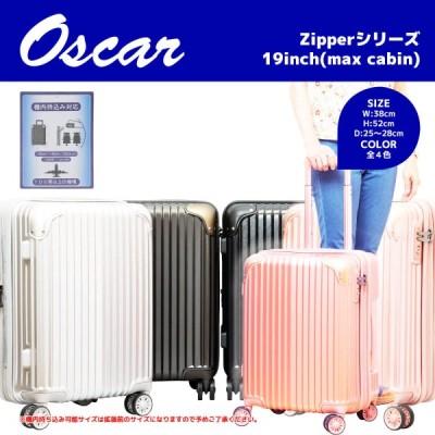 キャリーケース スーツケース Oscar Zipperシリーズ 19インチ機内持込対応拡張型ジッパータイプキャリーケース/723-470/全4色