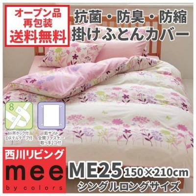 掛けふとんカバー 150×210cm mee ME25 日本製 綿100% 北欧 カバーリング 西川リビング