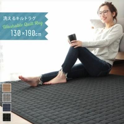 洗える 綿100% キルト ラグマット 130×190cm 190×130cm 長方形 1.5畳 滑り止め付き 床暖房対応 抗菌防臭 防ダニ A822