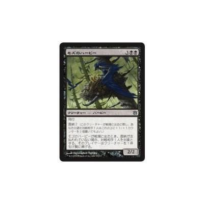 マジック・ザ・ギャザリング モズのハーピー / 神々の軍勢(日本語版)シングルカード