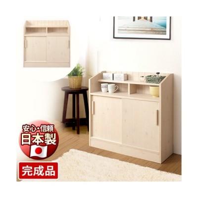 カウンター下収納 日本製 完成品 キャビネット 窓下収納 幅90.5 木製 おしゃれ