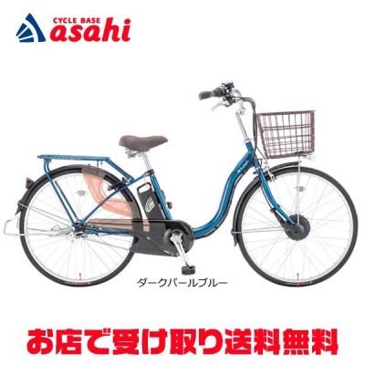 「指定地域店受可」「アサヒサイクル」スイミー 263「TLU6EV」26インチ 電動自転車
