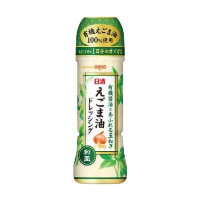 日清オイリオ 日清えごま油ドレッシング 和風 ( 190ml )/ 日清オイリオ