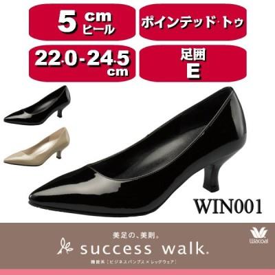 wacoal/ワコール success walk/サクセスウォーク WIN001 ビジネスパンプス ポインテッドトゥタイプ ヒール5cm 足囲E