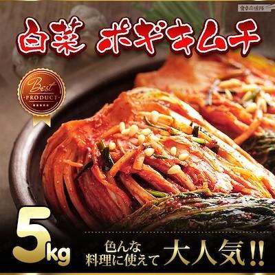【多福 白菜ポギキムチ】 激旨 白菜キムチ5kg (美味しい熟成キムチ) 冷蔵便も選択可能!酸味が出やすい本場味のキムチです!