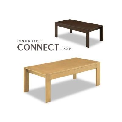 センターテーブル CONNECT コネクト テーブル ソファーテーブル