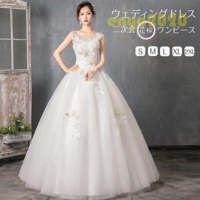 ウェディングドレス プリンセスライン ロングドレス ウエディングドレス  披露宴 結婚式 イベント 演奏会 発表会 二次会 ドレス 花嫁