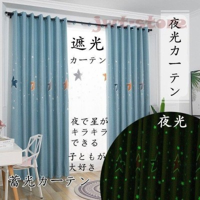 カーテン 遮光 85%遮光 洗濯機可能 安い 遮光 蓄光カーテン 生地 子ども部屋 北欧 かわいい 無地 洗濯 おすすめ 北欧風 シンプル 遮光カーテン