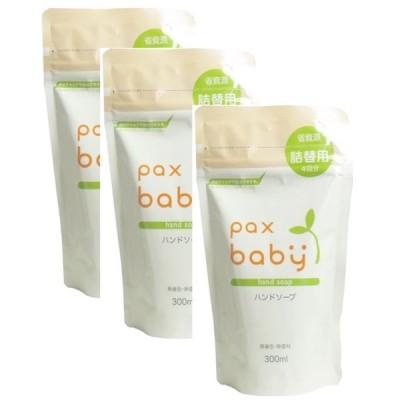 【まとめ買い 3袋】ハンドソープ 泡タイプ 詰替用約4回分300mlx3袋【pax baby】パックスベビー