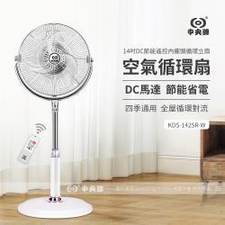 熱銷首選-中央牌 14吋DC節能內旋式遙控循環立扇風扇-絢麗白KDS-142SR-W 省電靜音