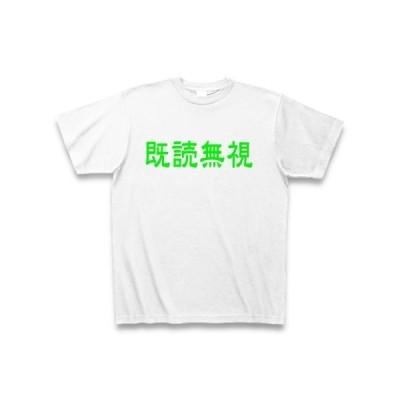 既読無視(緑) Tシャツ(ホワイト)