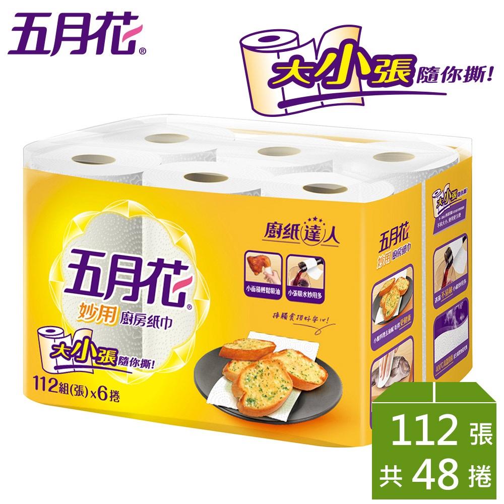 五月花妙用廚房紙巾112組x6捲x8袋/箱